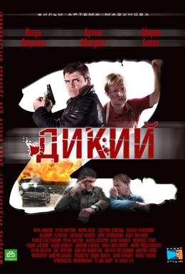 Постер фильма Дикий 2 (2011)