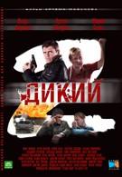 Дикий 2 (2011)