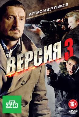 Постер фильма Версия 3 (2012)