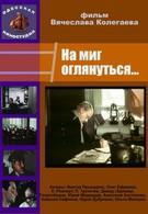 На миг оглянуться (1984)