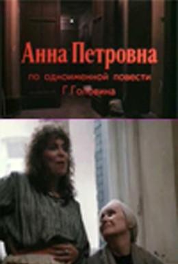 Постер фильма Анна Петровна (1989)