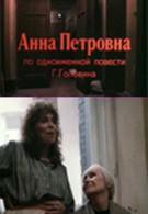 Анна Петровна (1989)