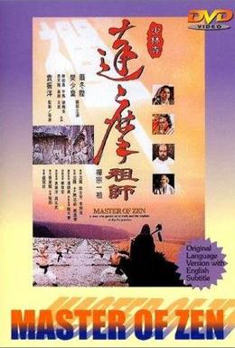 Постер фильма Мастер дзен Бодхидхарма (1994)