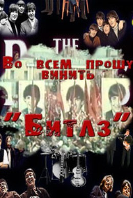 Постер фильма Во всём прошу винить Битлз (2004)