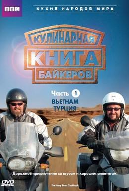 Постер фильма Кулинарная книга байкеров (2006)