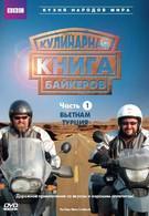 Кулинарная книга байкеров (2006)