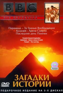 Постер фильма BBC: Загадки истории (2005)