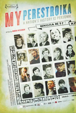 Постер фильма Моя перестройка (2010)