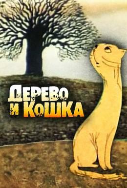 Постер фильма Дерево и кошка (1983)