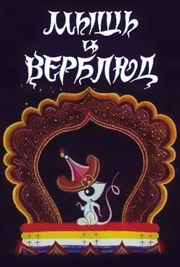 Постер фильма Мышь и верблюд (1987)