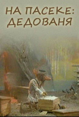 Постер фильма На пасеке: Дедованя (2000)