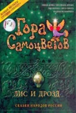 Постер фильма Лис и дрозд (2006)