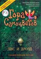 Лис и дрозд (2006)