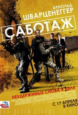 Постер фильма Саботаж (2014)