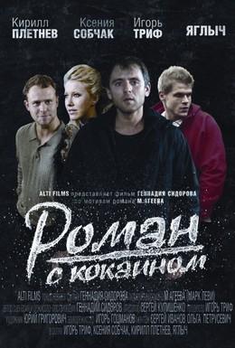 Постер фильма Роман с кокаином (2013)