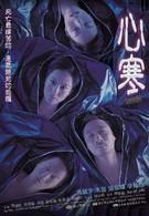 Дрожь (2003)