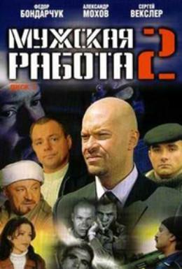Постер фильма Мужская работа 2 (2002)