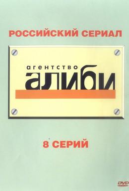Постер фильма Агентство Алиби (2007)