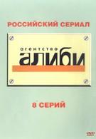 Агентство Алиби (2007)