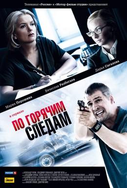 Постер фильма По горячим следам (2011)