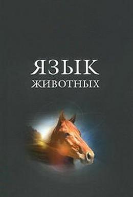 Постер фильма Язык животных (1967)