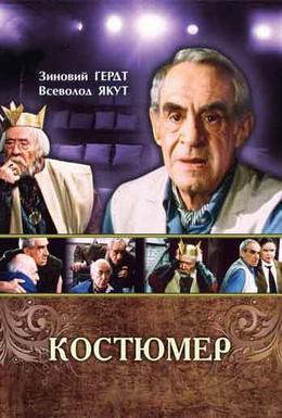Постер фильма Костюмер (1987)
