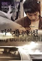 Мое поколение (2004)