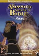 Моисей (1993)