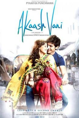 Постер фильма Акаш и Вани (2013)