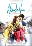 Акаш и Вани (2013)