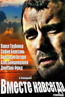 Постер фильма Вместе навсегда (2013)