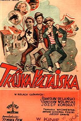 Постер фильма Три повесы (1937)