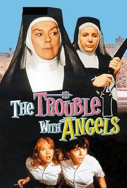 Постер фильма Неприятности с ангелами (1966)
