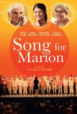Постер фильма Песня для Марион (2012)