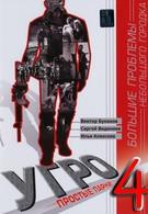 УГРО 4 (2012)