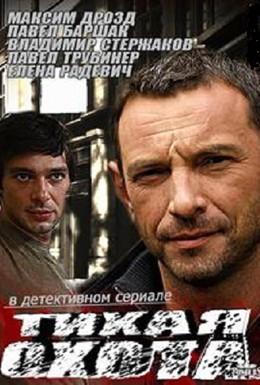 Постер фильма Тихая охота (2013)