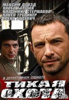 Тихая охота (2013)