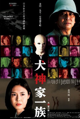 Постер фильма Убийца клана Инугами (2006)