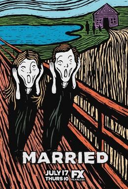 Постер фильма В браке (2014)