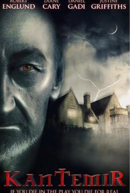 Постер фильма Кантемир (2015)