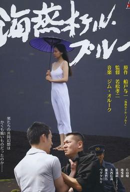 Постер фильма Голубой отель Буревестник (2012)