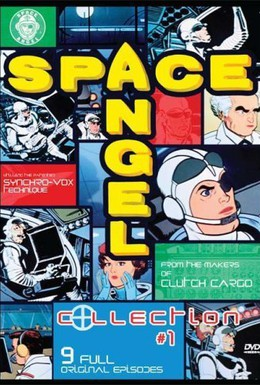 Постер фильма Космический ангел (1962)