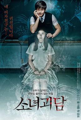 Постер фильма История призрачной девушки (2013)