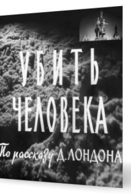 Постер фильма Убить человека (1960)