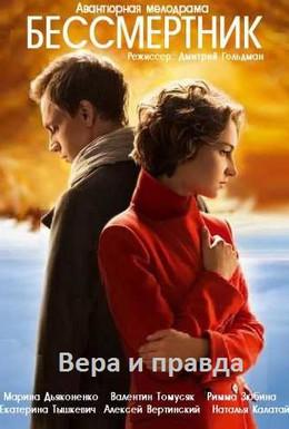 Постер фильма Бессмертник (2015)