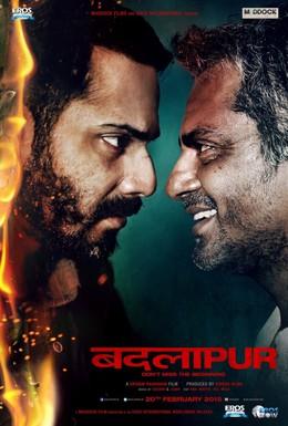 Постер фильма Бадлапур (2015)