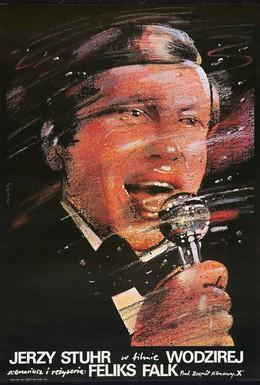 Постер фильма Распорядитель бала (1978)