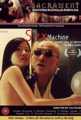 Постер фильма Секс-машина (2005)