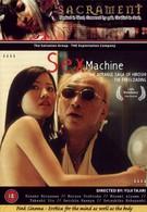 Секс-машина (2005)