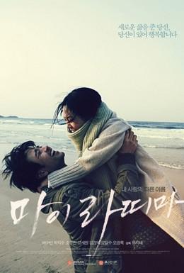 Постер фильма Маи Ратима (2012)